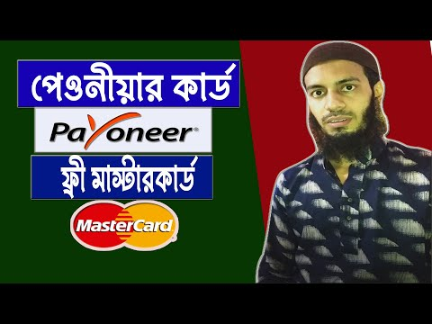 পেওনিয়ার/ পাইওনিয়ার মাস্টার কার্ড অ্যাকাউন্ট। How to Create a Payoneer Account in Bangla Tutorial।