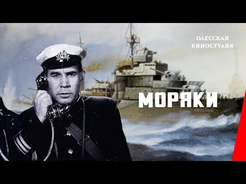 скачать торрент фильм моряки - фото 6