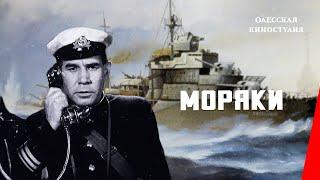 Моряки / Heroes of the Sea (1939) фильм смотреть онлайн