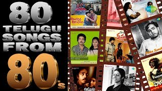 80 Songs of 80's | N.T. Rama Rao | Sobhan Babu | Chiranjeevi | One Stop Jukebox | Telugu | HD Songs