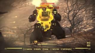 Fallout 4 Робот-охранник верная тактика