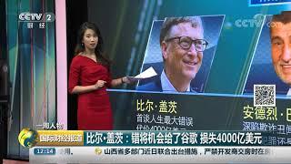 [国际财经报道]一周人物 比尔·盖茨:错将机会给了谷歌 损失4000亿美元| CCTV财经