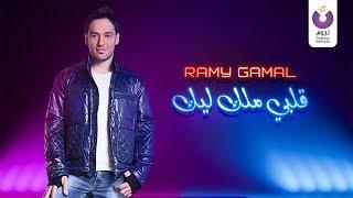 Ramy Gamal – Alby Melk Leek (Official Lyrics Video) | (رامي جمال – قلبي ملك ليك (2013