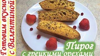 ПИРОГ с грецкими орехами и медом- Cake with walnuts and honey