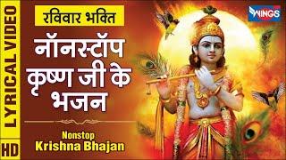 रविवार भक्ति : नॉनस्टॉप कृष्ण जी के भजन Nonstop Krishna Ji Ke Bhajan : Krishna Song : Krishna Bhajan