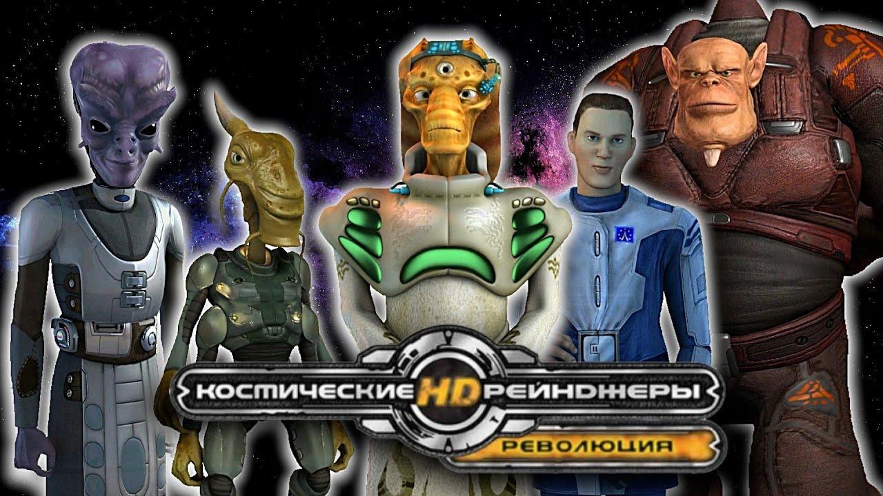Космические Рейнджеры HD:  Обзор