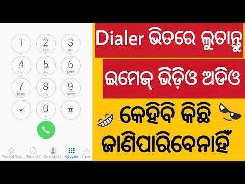 Hide Image Video Audio In Dialer || Best Gallery Locker App || Odia ||
