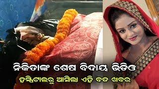 Odia Actress Nikita Death Real News & Last Video from Hospital
