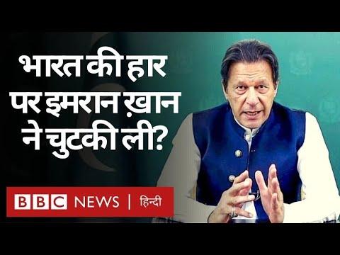 Download India Vs Pak: Saudi Arab में Imran Khan ने Team India की हार का ज़िक्र क्यों और कैसे किया?  (BBC)