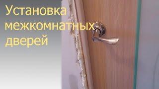 Установка межкомнатных дверей(Установка межкомнатных дверей своими руками. В данном видео вы увидите пошаговую презентацию с подробными..., 2016-01-07T20:33:59.000Z)