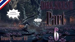 [DARK SOULS III] Boss Curse-Rotted Greatwood - Part 6 - (Thai Commentary)