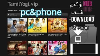 How to  tamil dubbed movies download tamil yogi inpc (தமிழ்)