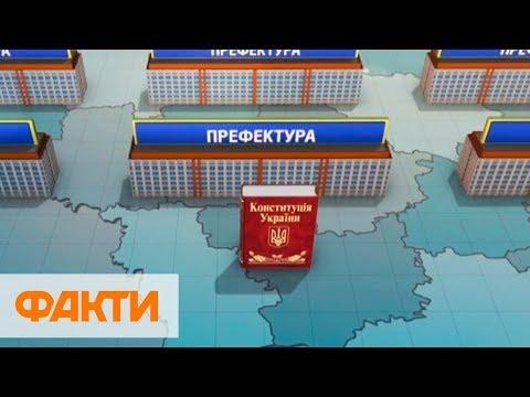 В пять раз меньше районов и префектуры: что предусматривает админреформа в Украине