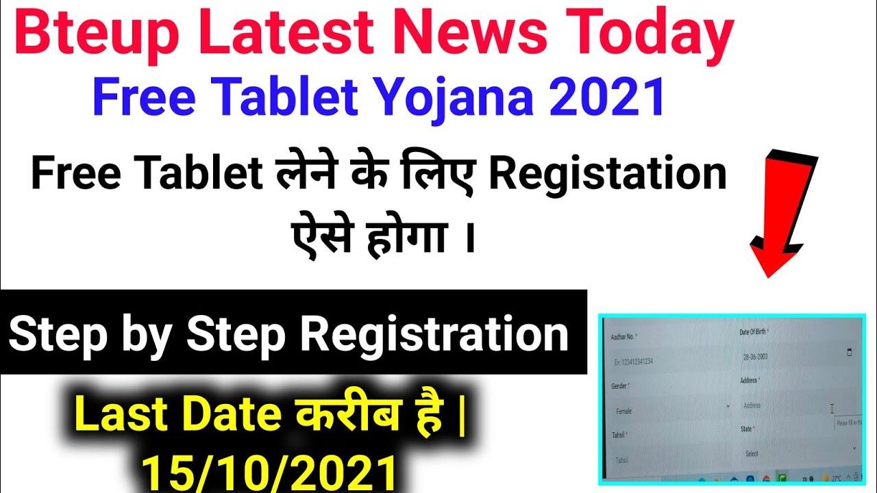 Download free tablet Yojana 2021 online registration//free laptop scheme 2021//study PowerPoint//bteup news