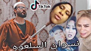 هي وصلت لكدا 😮😳! | اشكال ميعلم بيها الا ربنا الجزء ١٧ | محمد سامي يتحدي التيك توك
