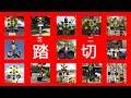 ミニ踏切カンカン特集PART5 | mini railway crossings