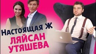 Фишки поведения женщин. Ляйсан Утяшева и Павел Воля «Настоящая Ж»