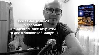 """Обзор сборника """"Рождественские открытки"""""""