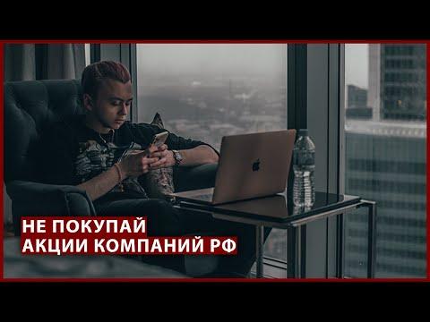 Не покупай российские акции, пока не посмотришь это видео