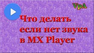 Что дeлать если нет звука в MX Player(, 2015-11-12T07:08:30.000Z)