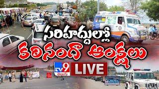నిలిచిన అంబులెన్స్లు.. ఇద్దరు మృతి! LIVE || High Tension at AP-TS Border - TV9 Digital Live