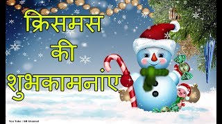 Merry Christmas 2018, Merry Christmas, Christmas, Merry Christmas Greetings