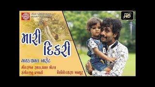 મારી દીકરી | Dhaval Barot | New Gujarati Song 2018 | Mari Dikri |Full HD
