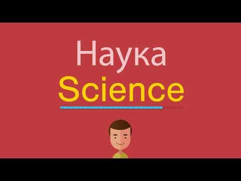 Как по английски наука