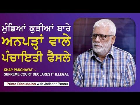Prime Discussion With Jatinder Pannu #536_Khap Panchayat :- Supreme Court Declares it Illegal