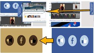 الدرس 63: اضافة تاثيرات على الصور مع جعل صندوق اعجاب فيسبوك مثبث و مخفي على جانب مدونة بلوجر