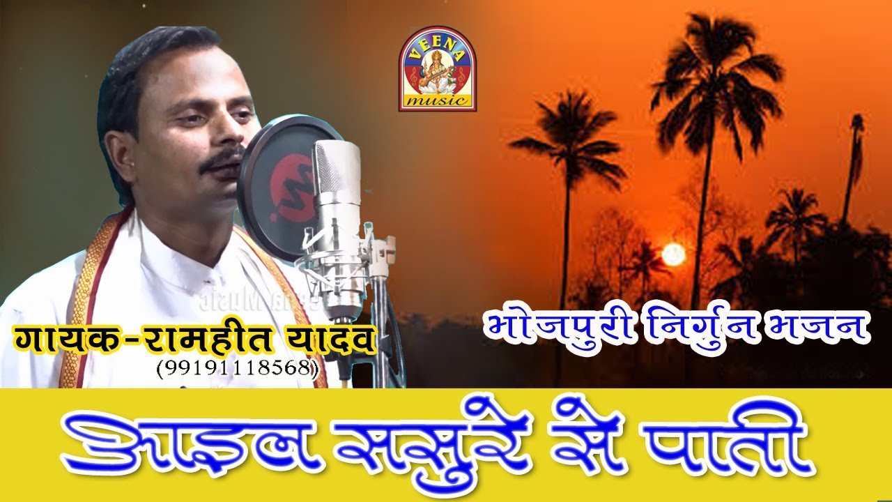 Bhojpuri Nirgun Ail Sasure Se Pati आइल सस र स प त र मह त य दव Youtube
