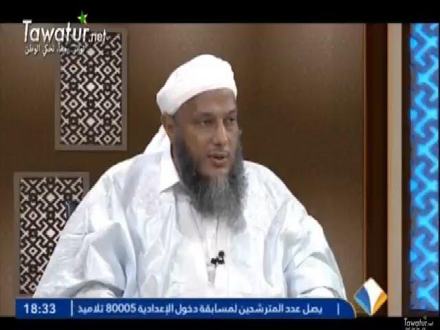 برنامج معالم 2 - الإلحاد ( 4 ) العلامة محمد الحسن الددو | قناة المرابطون