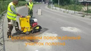 Ямковий ремонт. Правильний ремонт дороги.
