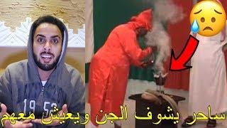القبض على اخطر ساحر/يشوف الجن ويتكلم معهم!!!