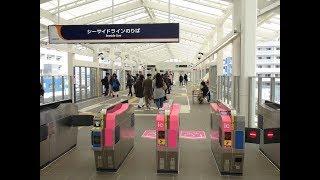 横浜シーサイドライン金沢八景駅(本設)開業京急線乗換楽に