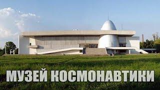 Калуга. Музей космонавтики.
