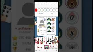 Дурак онлайн игра на 5м