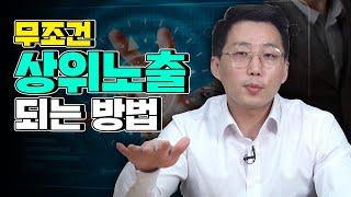 최초공개★스마트스토어 무조건 상위노출 되는방법