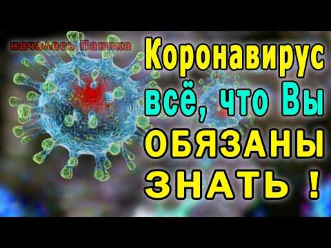 ✔ Коронавирус 2020 ★  Симптомы Коронавируса у человека ★ Коронавирус  - Последние новости