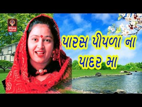 Gujarati songs Non Stop By Lalita Ghodadra  Gujarati Lokgeet non Stop 2017 Gujarati Bhajan