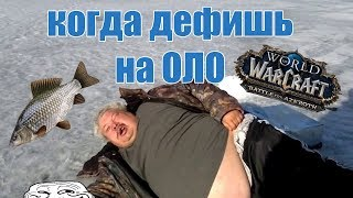 Зимова риболовля в World of Warcraft