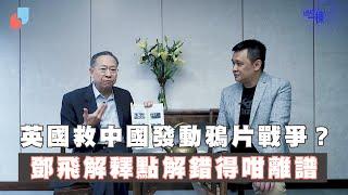 Publication Date: 2020-05-13 | Video Title: 【過你一棟】— 英國人救中國發動鴉片戰爭?鄧飛解釋點解錯得咁