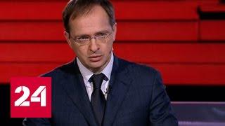 Мединский рассказал о своей диссертации и цензуре в России Видео  Мединский рассказал о своей диссертации и цензуре в России Видео