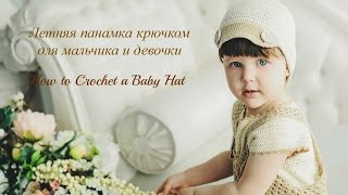 Как связать детскую панамку крючком. How To Crochet a very easy Baby Hat.Babymütze häkeln