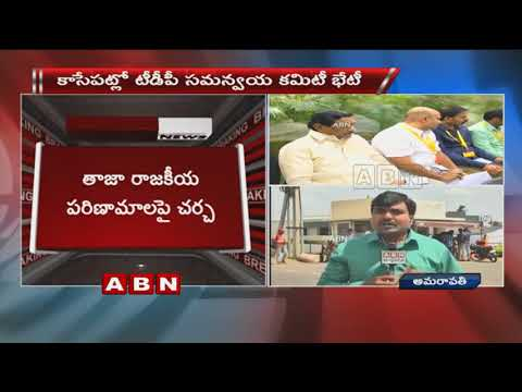 TDP Coordination Committee Meeting To Begin Shortly   Discussion Of kadapa Steel Plant Protest