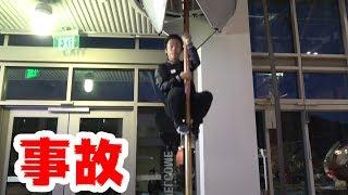 室内用の登り棒で遊んでみたら事故った thumbnail