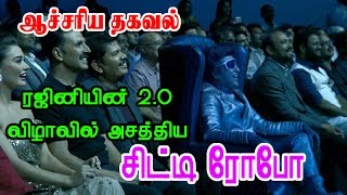 City Robo On The Stage Of 2 Pointo First Look Launch | Rajini | Amy Jackson | Shankar