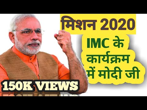IMC Modi Ji Speech | New India | Mission 2022