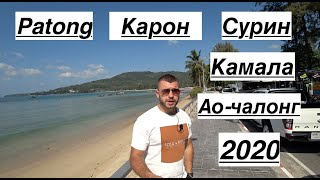 Пхукет 2020/Обзор пляжей/ Patong /Карон/Камала/Сурин/Ао-чалонг