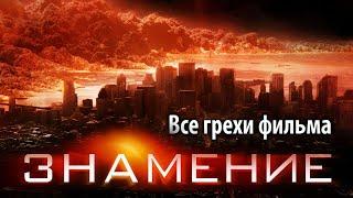 """Все грехи фильма """"Знамение"""""""